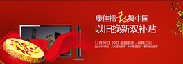 康佳网页banner欣赏