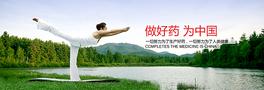 医药类网页banner欣赏