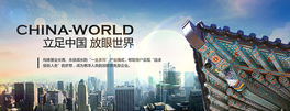房地產企業網頁banner欣賞