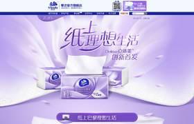维达 家居用品日用百货 天猫首页活动专题网页设计