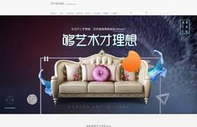 一品宅配 家具 装修建材 家装 天猫首页活动专题网页设计