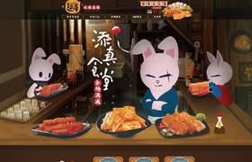 添真食品天猫活动专题网页设计