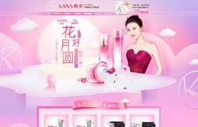 韩束美妆天猫活动专题网页设计