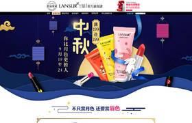 兰瑟化妆品中秋节天猫首页活动专题网页设计