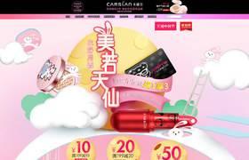 卡姿兰 美妆 彩妆 护肤化妆品 中秋节 天猫活动专题网页设计