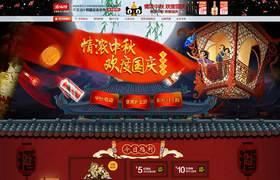 酒仙网 食品 美食 中秋节 天猫首页活动专题网页设计