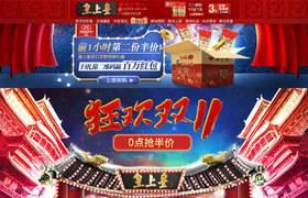 皇上皇 食品 零食 酒水 双11预售 双十一来了 天猫首页活动专题网页设计