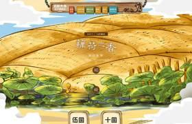 武陟大米 食品 美食 零食 天猫首页活动专题网页设计