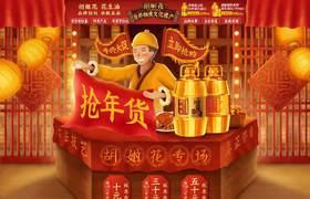 胡姬花粮油 食品 零食 酒水 年货节 天猫首页活动专题网页设计