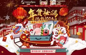 番茄派 美妆 彩妆 化妆品 年货节 天猫首页活动专题网页设计
