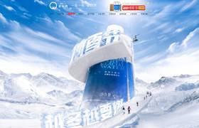 卓玛泉 食品 零食 酒水 冰雪节 天猫首页活动专题网页设计