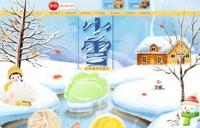 忖量食品 零食 酒水 圣诞节 双蛋节 天猫首页活动专题网页设计