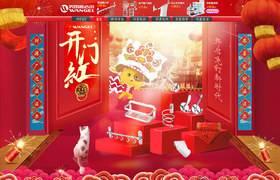 wangel 家装建材 家具 家居 装构筑材 新年开门红 天猫首页活动专题网页设计