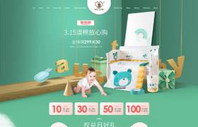 austtbaby母婴用品天猫首页活动专题网页设计