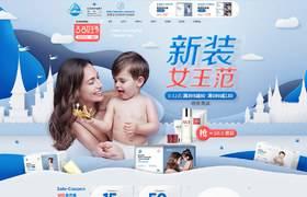 倍康母婴用品天猫首页活动专题网页设计