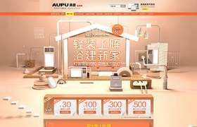 奥普 家年华天猫首页活动专题网页设计