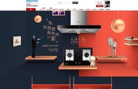 老板电器家用电器天猫首页活动专题网页设计