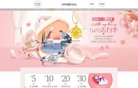 钻石凤凰 珠宝首饰 饰品 520 天猫首页活动专题网页设计