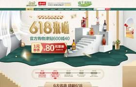 酒仙网食品零食酒水618年中大促 天猫首页活动专题网页设计