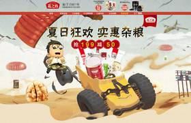 燕之坊食品天猫首页活动专题网页设计