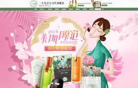 三生花 美妆 彩妆 化妆品 京东首页活动专题网页设计