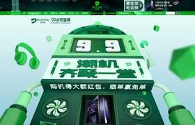 名龍堂 家電天貓首頁活動專題網頁設計