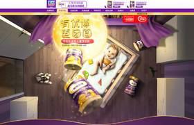 圣元母婴中秋节天猫首页活动专题网页设计