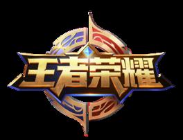 王者榮耀標志logo png