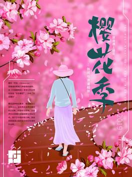 手繪櫻花季旅游海報