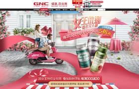 GNC健安喜营养保健食品店铺首页设