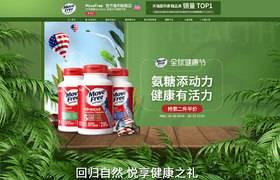 movefree 营养保健食品天猫店铺首页设计