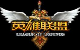 英雄联盟LOL标志logo png