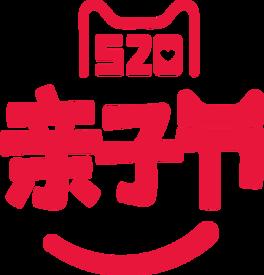 天猫520亲子节logopng