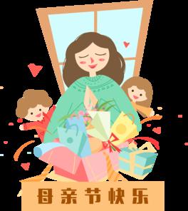 送媽媽母親節禮物卡通手繪