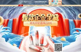 温碧泉 美妆 化妆品 618年中大促 天猫店铺网页设计