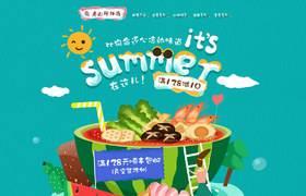 廖记棒棒鸡 食品 零食 夏日狂暑季 天猫店铺首页设计