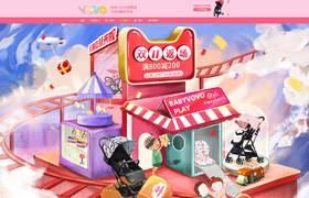 babyvovo 母婴用品 童床童车 婴儿用品 天猫店铺首页设计