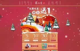 蜀九香食品零食酒水圣诞节双