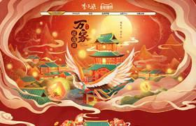 李子柒 食品零食 酒水 新年 年货节 天猫首页活动专题页面设计